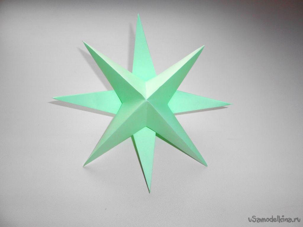 Звезда из бумаги своими руками объемные