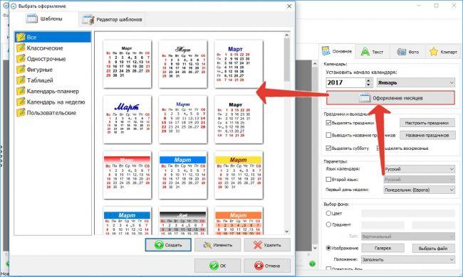 Как сделать календарь 2017 своими руками